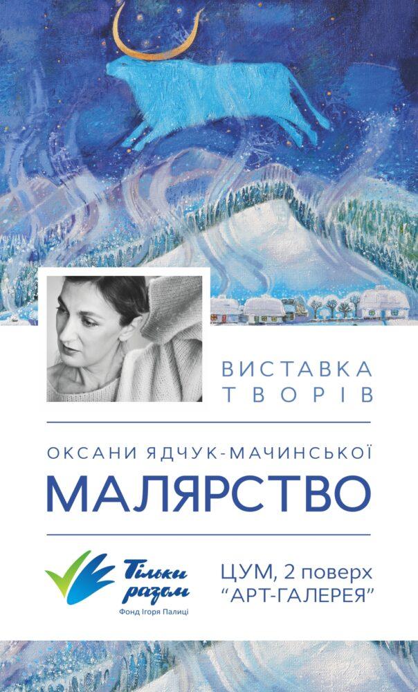 161209_poster_1310x2170_print-kopyya
